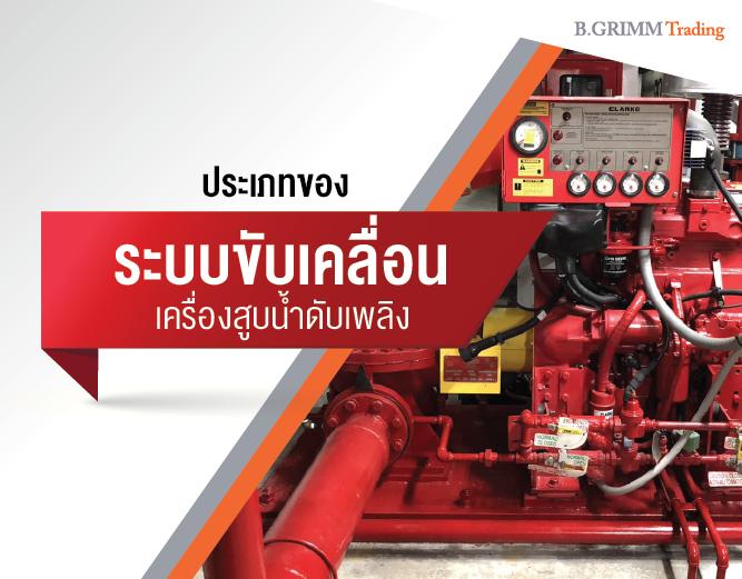 ประเภทระบบขับเคลื่อนปั๊มน้ำดับเพลิง