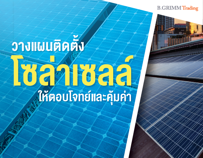 Solar cell_cover
