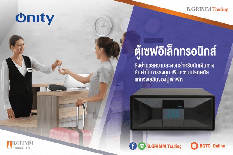onity electronic safe