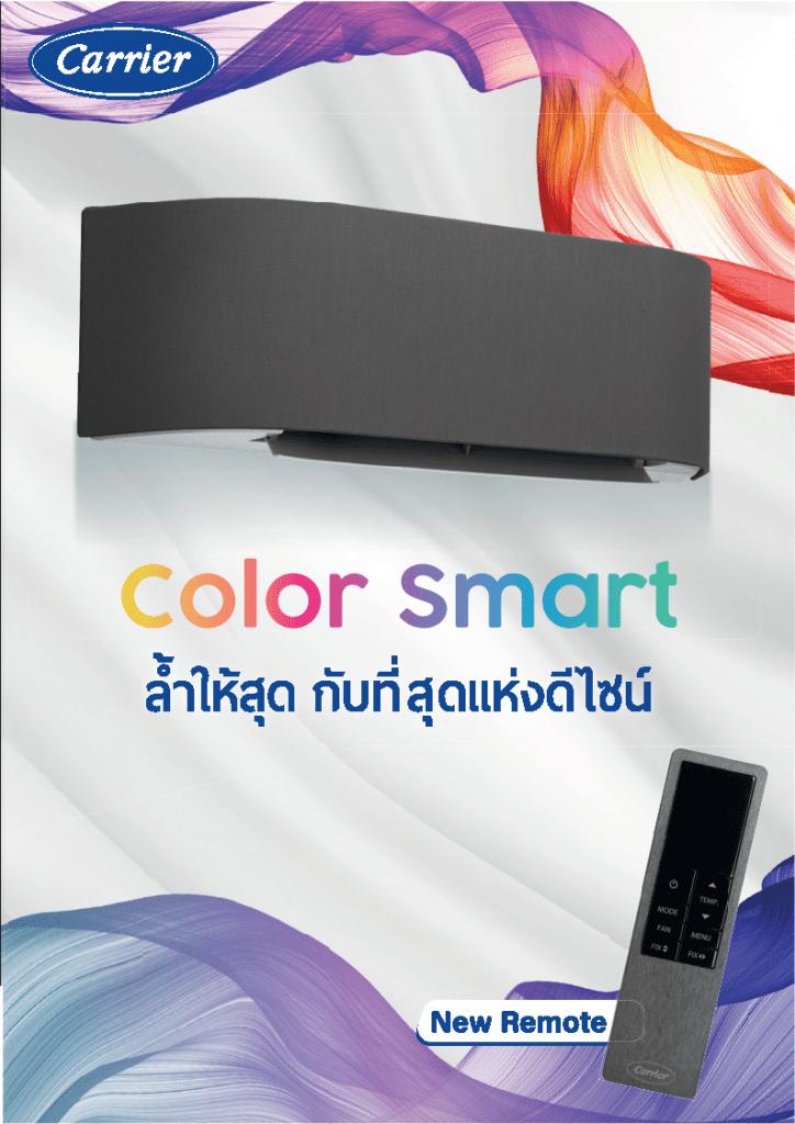 Color Smart_2021
