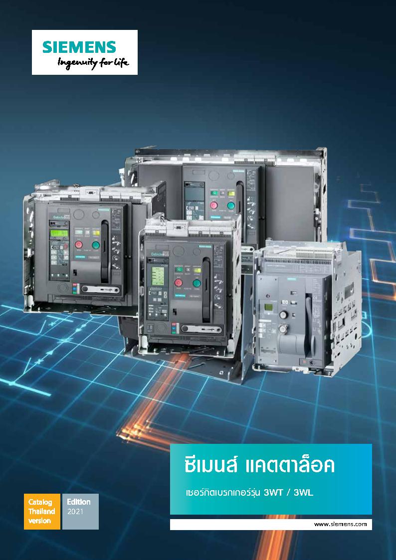 Siemens ACB 3WT 3WL Catalog