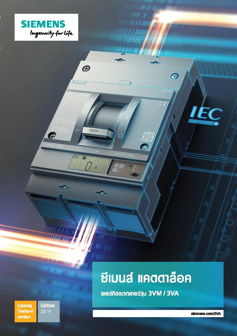 Siemens MCCB 3VM-3VA catalog