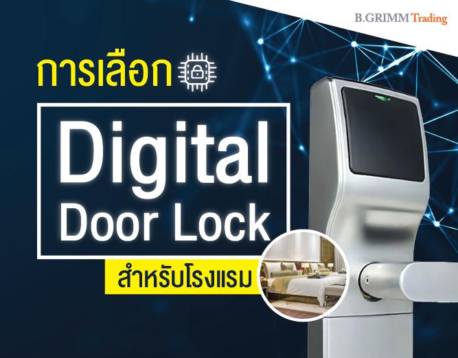 how to choose digital door lock for hotel